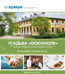 KYYHKYLA_esite_RUS